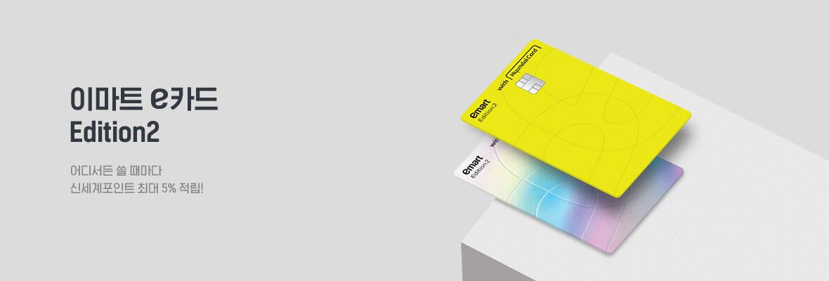 이마트 e카드 Edition2 어디서든 쓸 때마다 신세계포인트 최대 5% 적립!