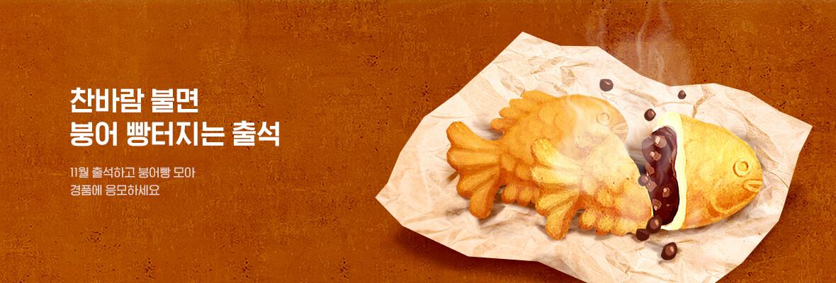 찬바람 불면 붕어 빵터지는 출석 11월 출석하고 붕어빵 모아 경품에 응모하세요