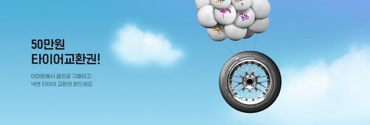 50만원 타이어교환권! 이마트에서 골프공 구매하고 넥센 타이어 교환권 받으세요