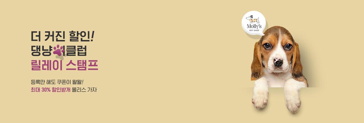 더커진할인! 댕냥이클럽 릴레이스탬프 등록만해도 쿠폰이 왈왈 최대 30% 할인받개 몰리스 가자