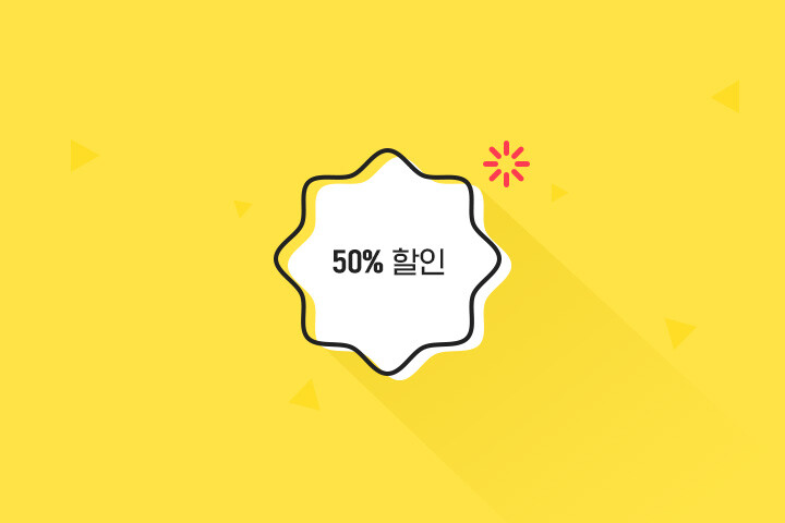 50%할인