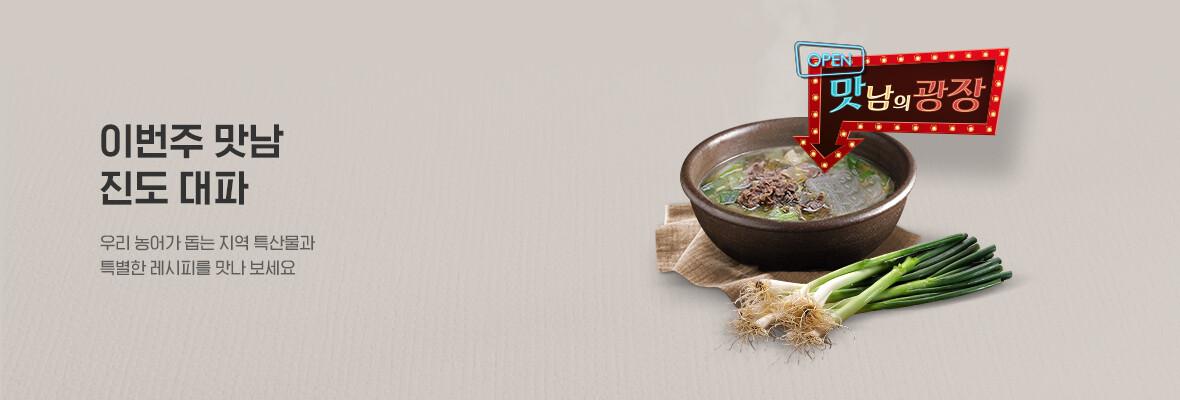 이번주 맛남 진도 대파 우리 농어가 돕는 지역 특산물과 특별한 레시피를 맛나 보세요