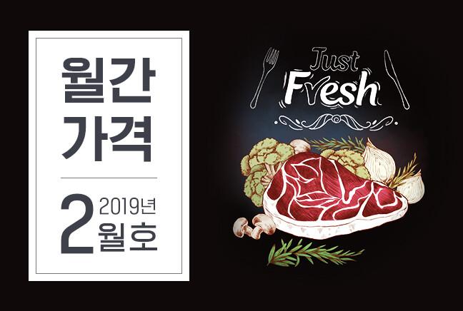 ��2019D 2� Just Fresh
