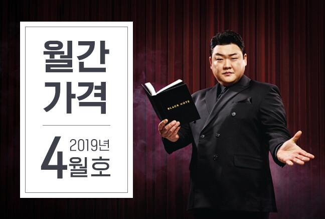 월간가격 2019년 4월호