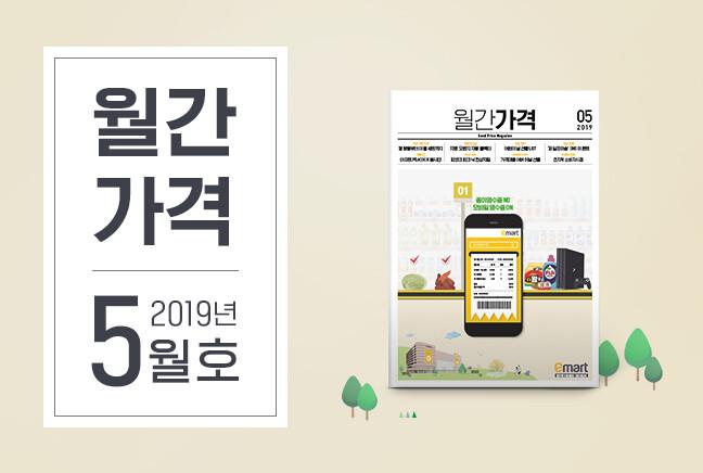 월간가격 2019년 5월호