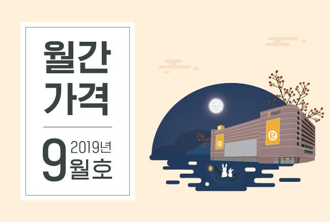 월간가격 2019년 9월호