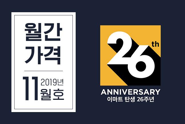 월간가격 2019년 11월호 26th Anniversary 이마트 탄생 26주년