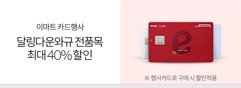 이마트 카드행사 달링다운와규 전품목 40% 할인