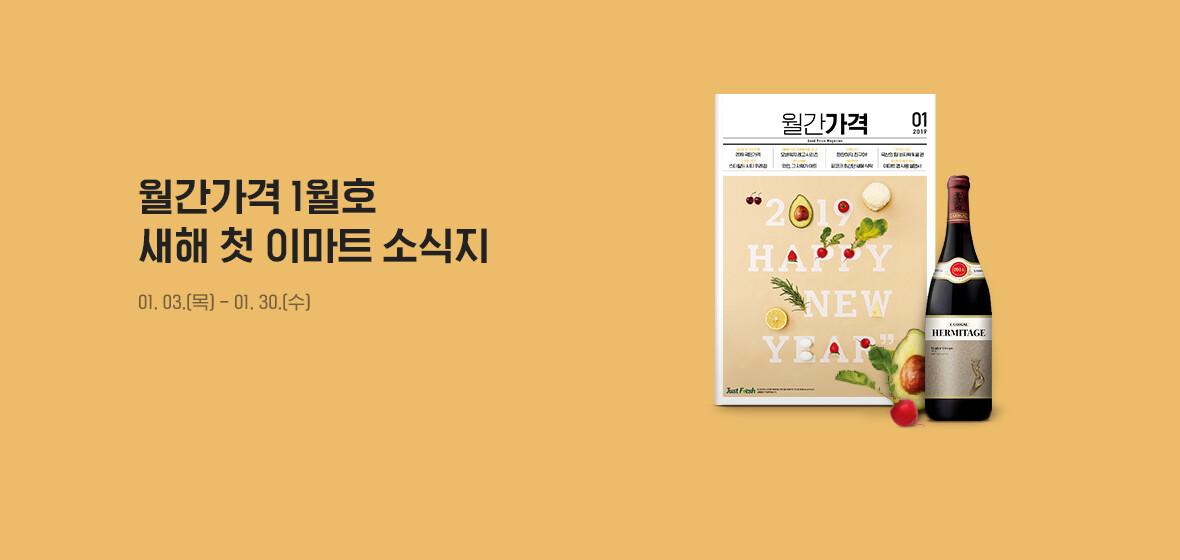 월간가격 1월호 새해 첫 이마트 소식지 01. 03.(목) - 01. 30.(수)