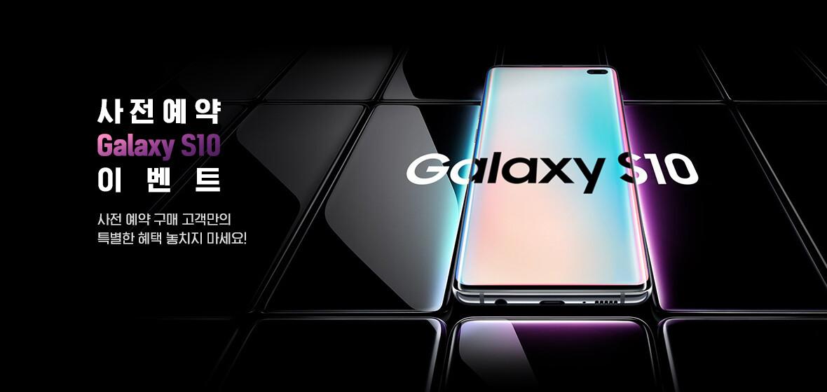 Galaxy S10 사전예약 이벤트 사전 예약 구매 고객만의 특별한 혜택 놓치지 마세요!
