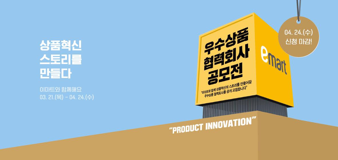 상품혁신 스토리를 만들다 우수상품 협력회사 공모전