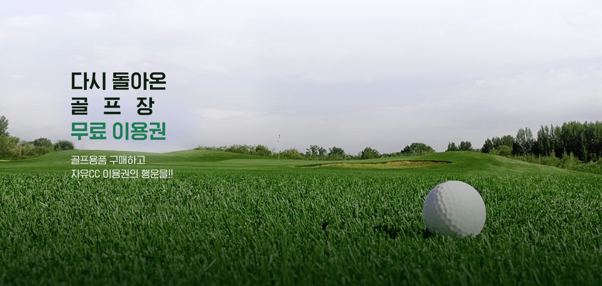 다시 돌아온 골프장 무료이용권 골프용품 구매하고 자유CC 이용권의 행운을! 자세히 보러가기