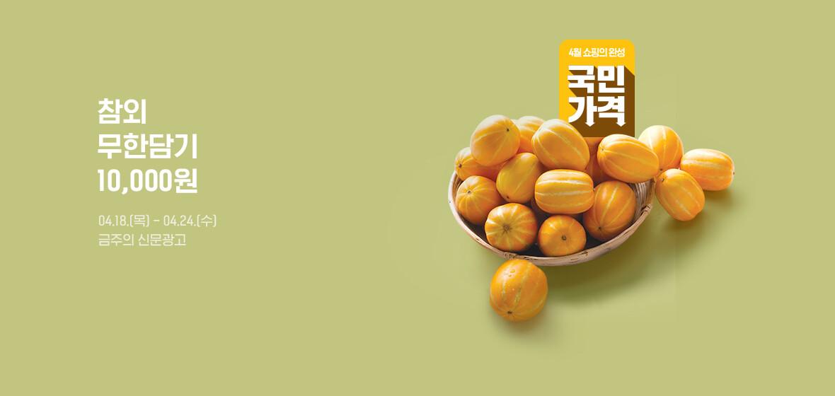 참외 무한담기 10,000원 04.18.(목)-04.24(수) 금주의 신문광고 자세히 보러가기