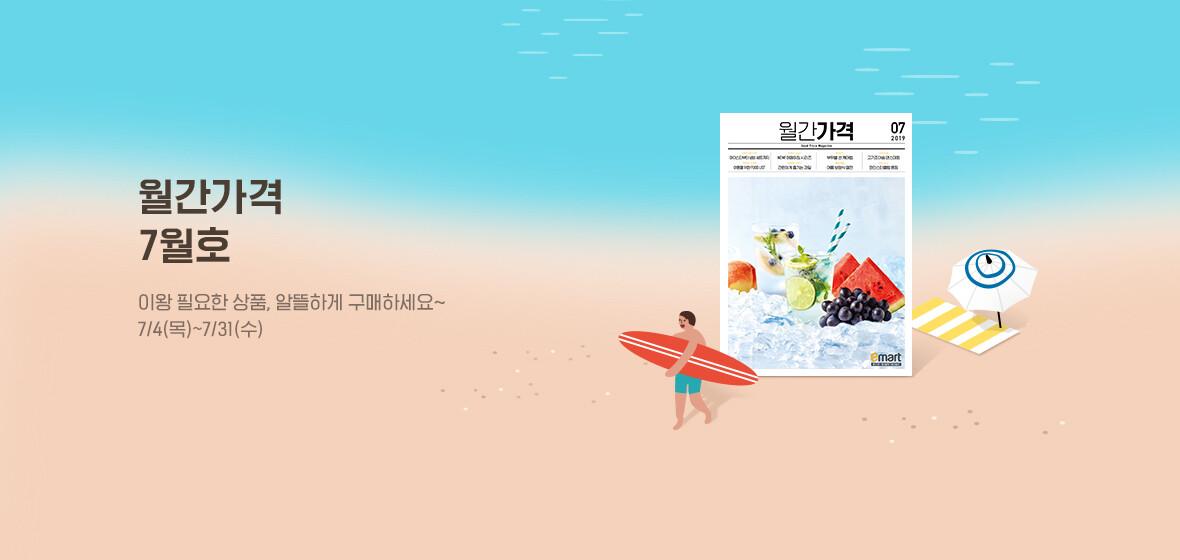 월간가격 7월호 이왕 필요한 상품, 알뜰하게 구매하세요~ 7/4(목)~7/31(수)