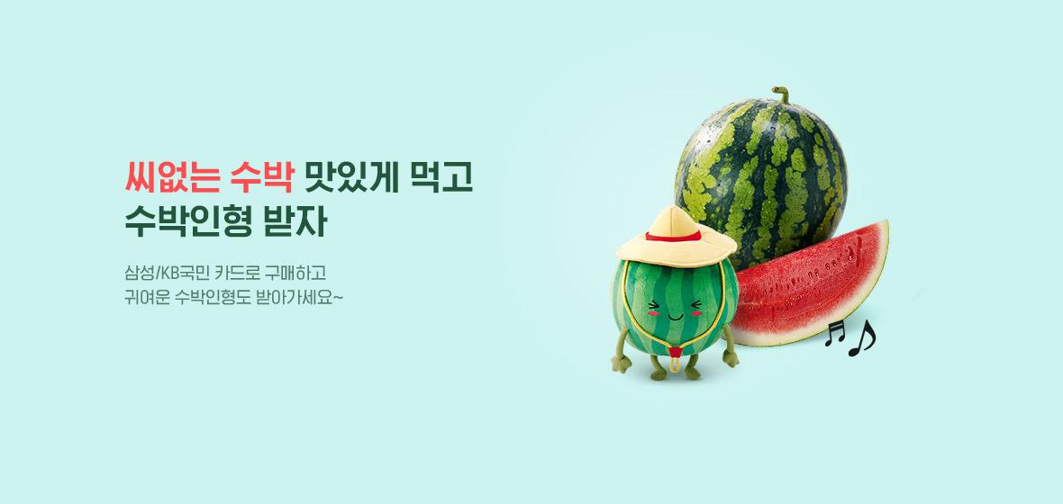 씨없는 수박 맛있게 먹고 수박인형 받자  삼성/KB국민 카드로 구매하고 귀여운 수박인형도 받아가세요~
