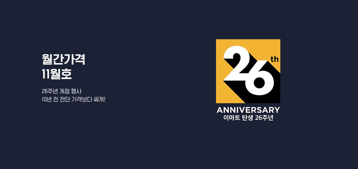 월간가격 11월호  26주년 개점 행사 10년 전 전단 가격보다 싸게!