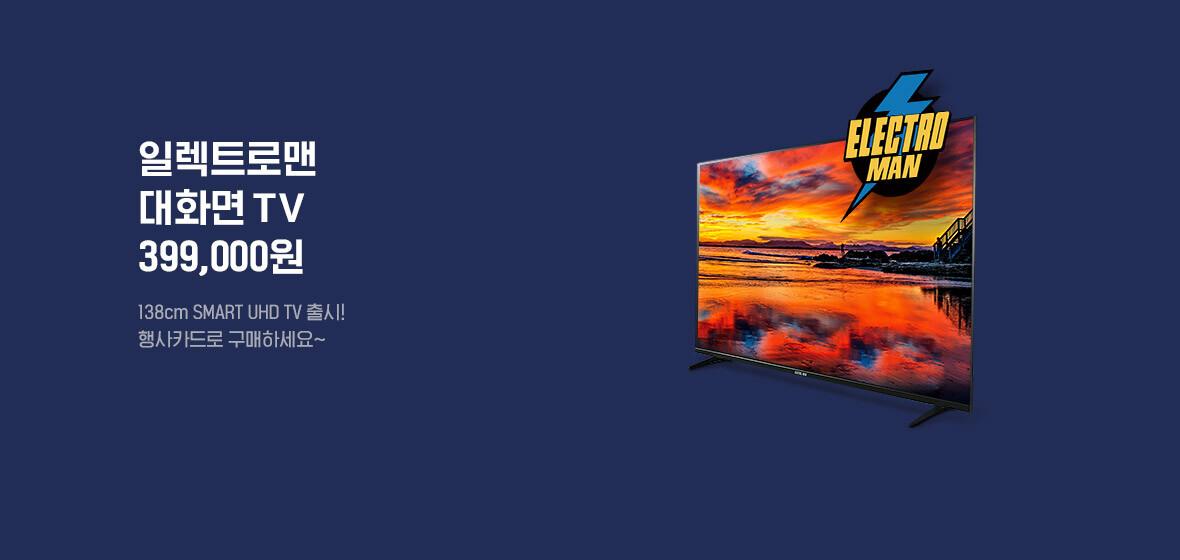 일렉트로맨 대화면 TV 399,000원 138cm SMART UHD TV 출시! 행사카드로 구매하세요~