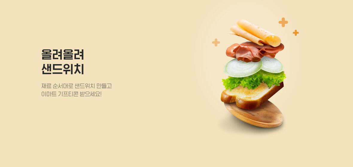 올려올려 샌드위치 재료 순서대로 샌드위치 만들고 이마트 기프티콘 받으세요!