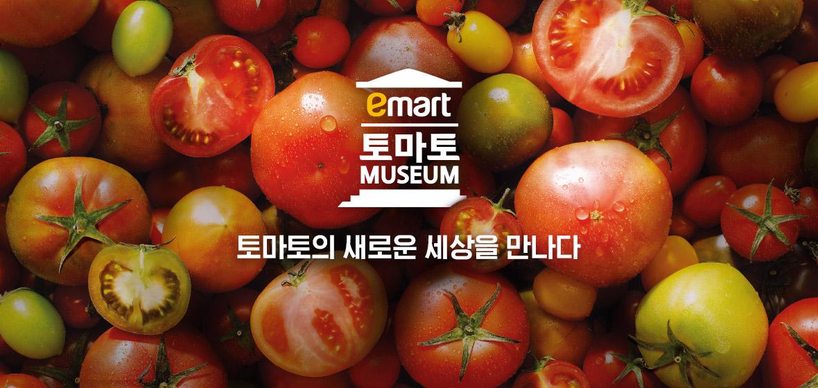 emart 토마토 MUSEUM 토마토의 새로운 세상을 만나다